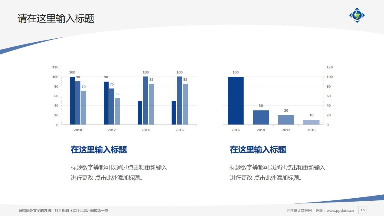 上海中侨职业技术学院PPT模板下载_幻灯片预览图15
