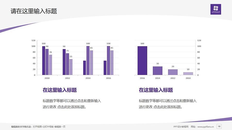 上海纽约大学PPT模板下载_幻灯片预览图15