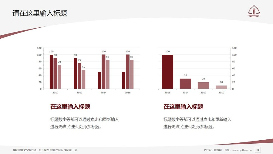 华东政法大学PPT模板下载_幻灯片预览图15