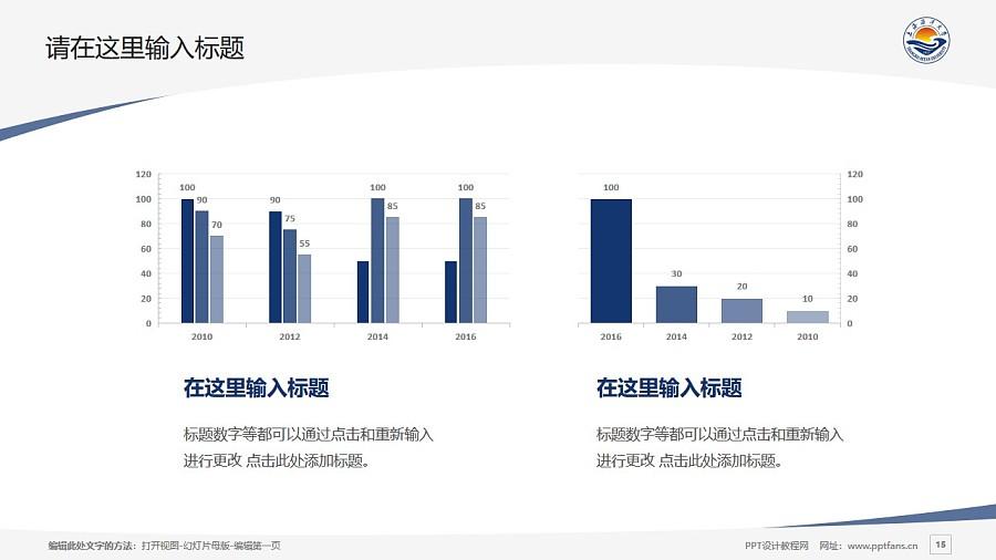上海海洋大学PPT模板下载_幻灯片预览图15