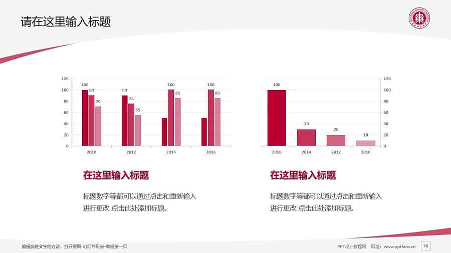 华东师范大学PPT模板下载_幻灯片预览图15