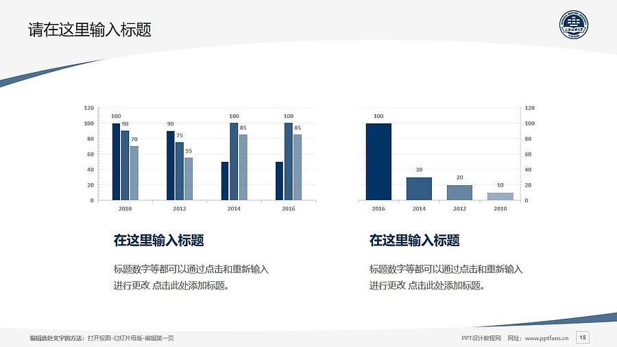 上海海事大学PPT模板下载_幻灯片预览图15