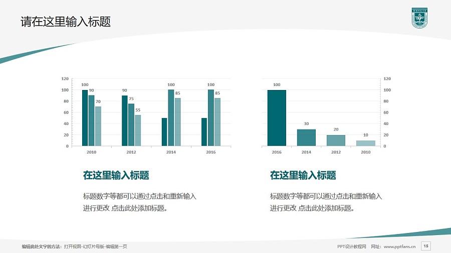 广东财经大学PPT模板下载_幻灯片预览图15