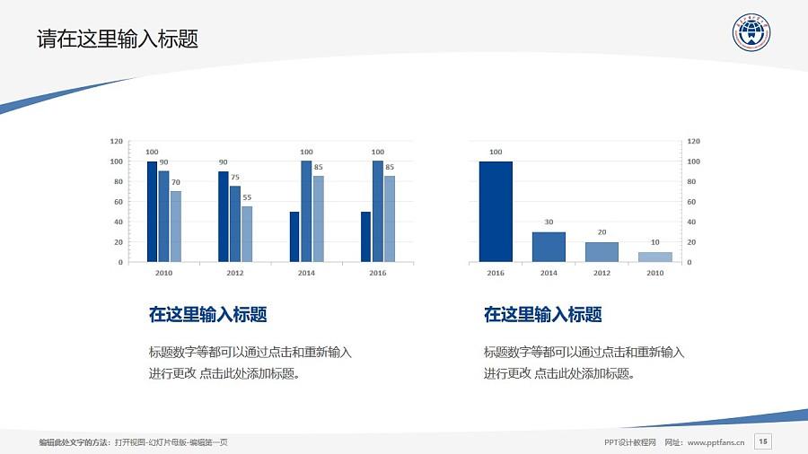 广东外语外贸大学PPT模板下载_幻灯片预览图15