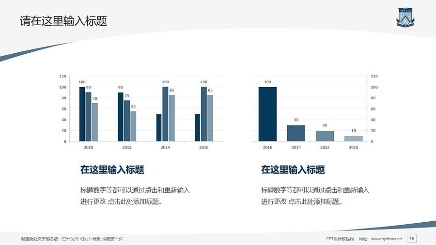华南师范大学PPT模板下载_幻灯片预览图15