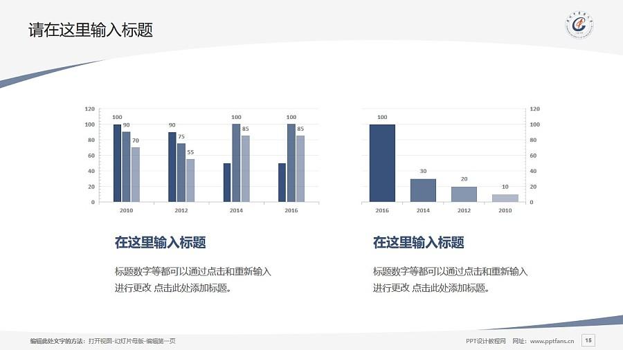 广州中医药大学PPT模板下载_幻灯片预览图15