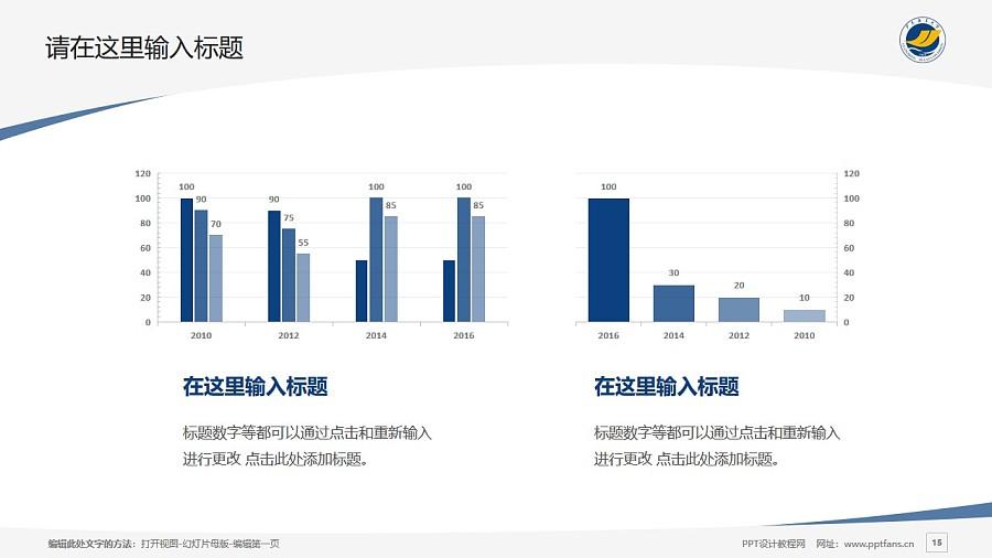 广东海洋大学PPT模板下载_幻灯片预览图15