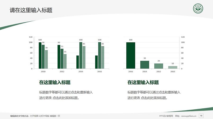 中山大学PPT模板下载_幻灯片预览图15