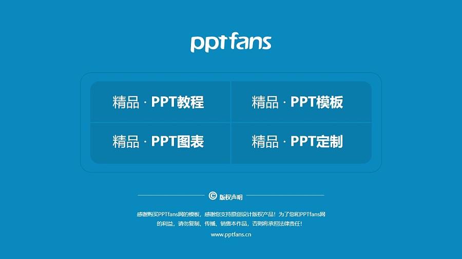 山东中医药大学PPT模板下载_幻灯片预览图38