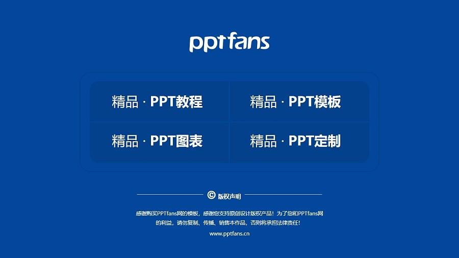广州松田职业学院PPT模板下载_幻灯片预览图38