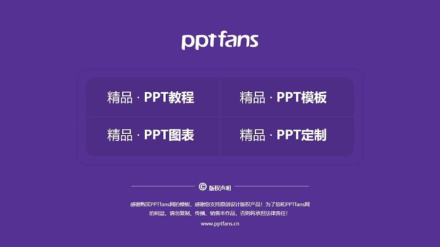 上海纽约大学PPT模板下载_幻灯片预览图38