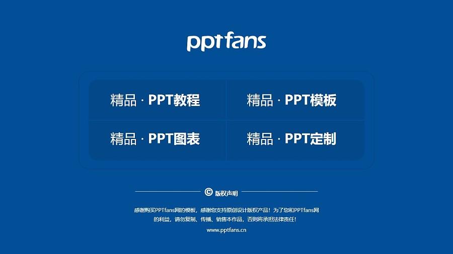 上海工程技术大学PPT模板下载_幻灯片预览图38