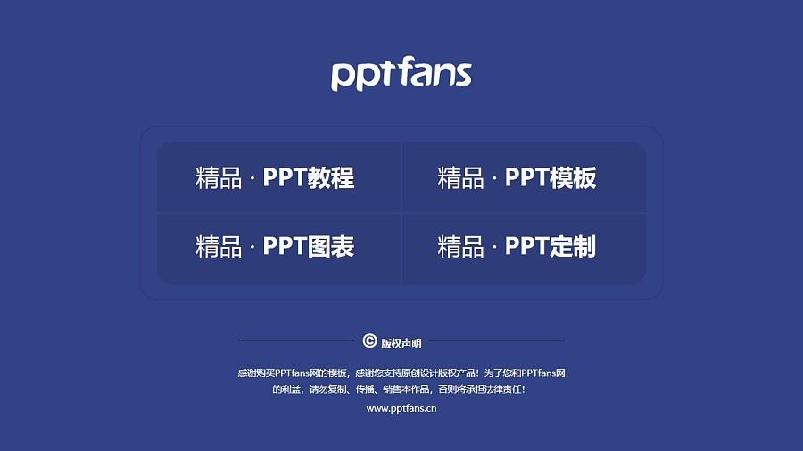 北京政法职业学院PPT模板下载_幻灯片预览图38