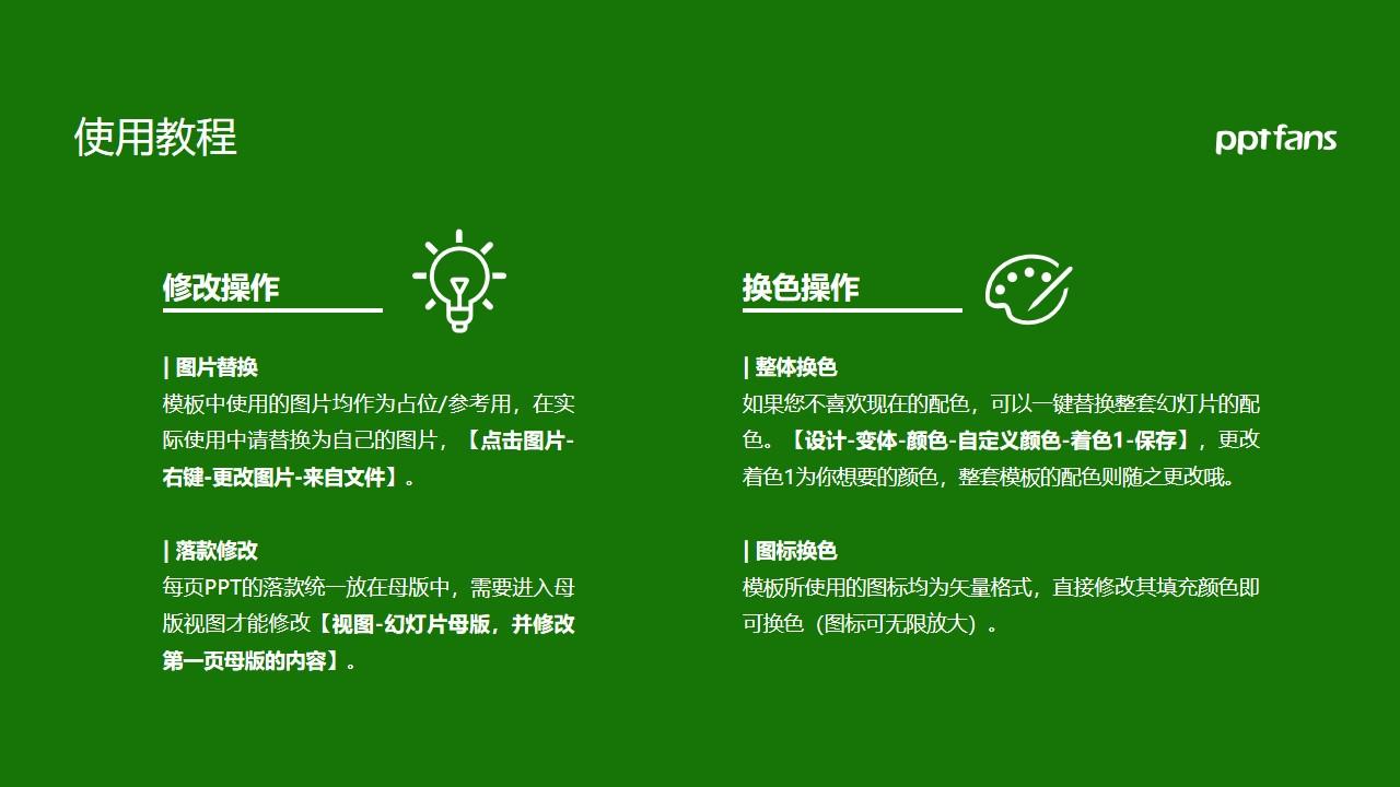 菏泽学院PPT模板下载_幻灯片预览图37
