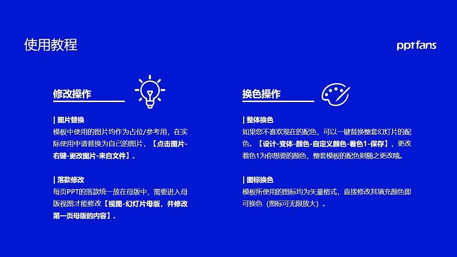 青岛大学PPT模板下载_幻灯片预览图37