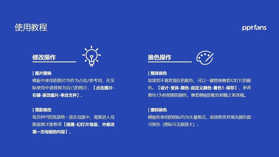 齐鲁工业大学PPT模板下载_幻灯片预览图37