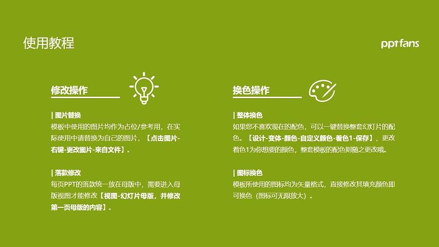 上海济光职业技术学院PPT模板下载_幻灯片预览图37