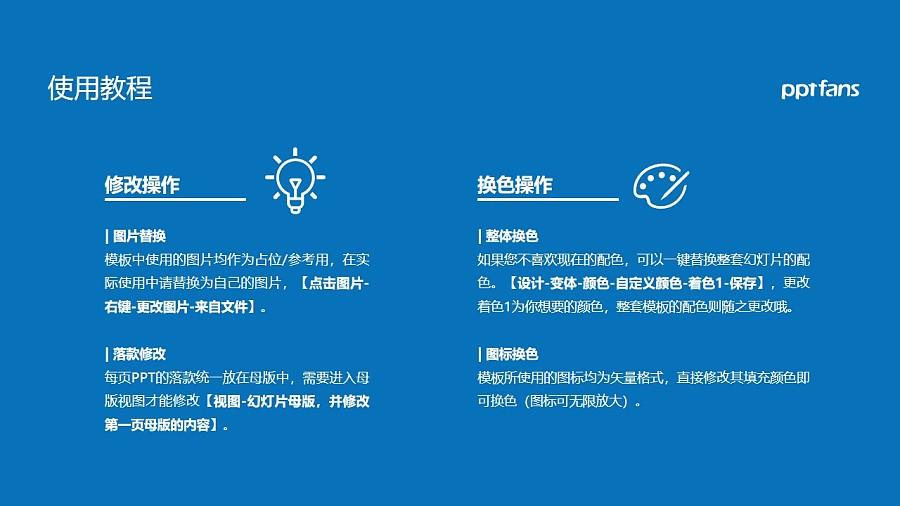 上海海关学院PPT模板下载_幻灯片预览图37