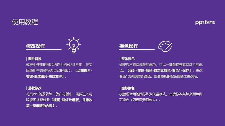 上海纽约大学PPT模板下载_幻灯片预览图37