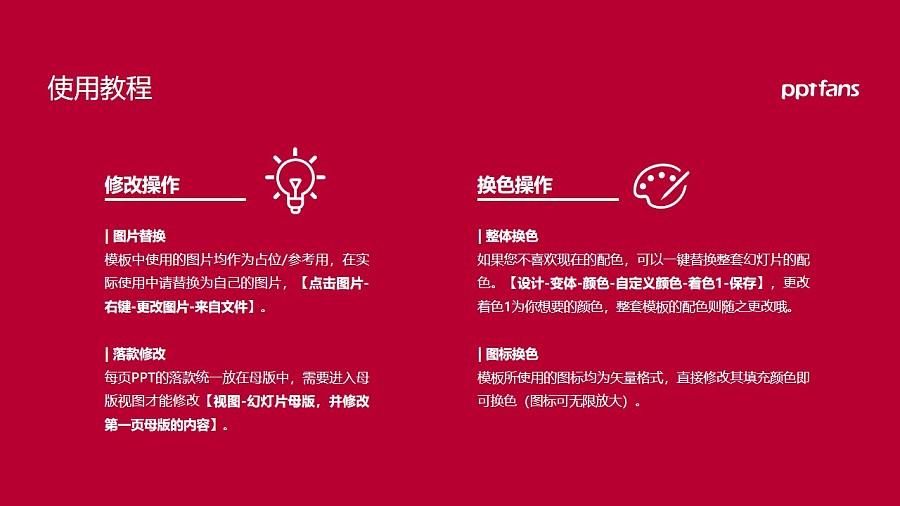 华东师范大学PPT模板下载_幻灯片预览图37