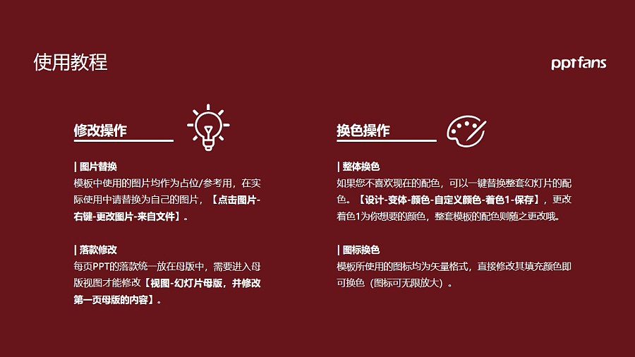 东华大学PPT模板下载_幻灯片预览图37