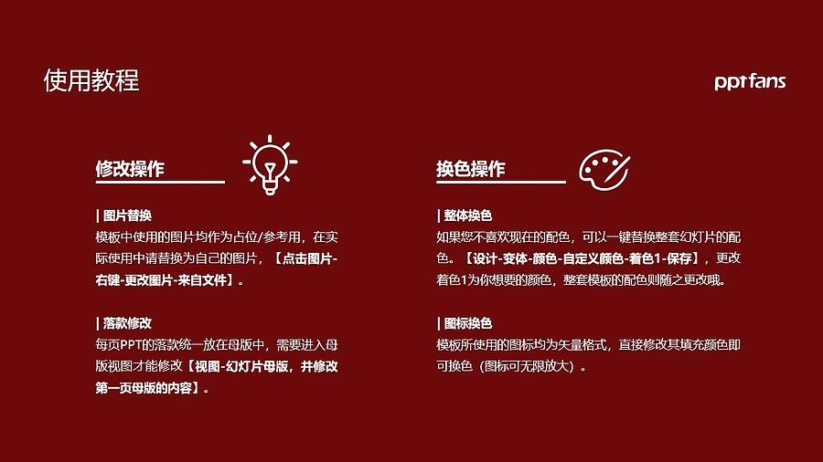 上海交通大学PPT模板下载_幻灯片预览图37