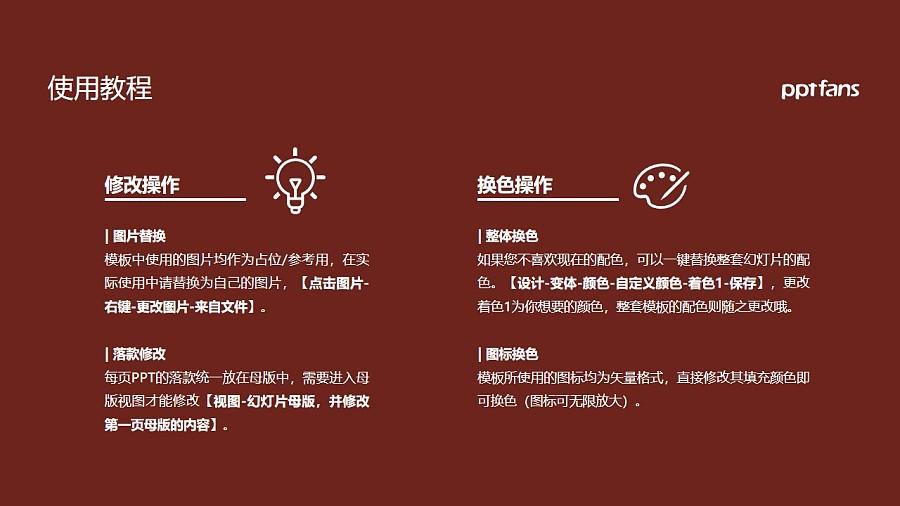 北京经济管理职业学院PPT模板下载_幻灯片预览图37
