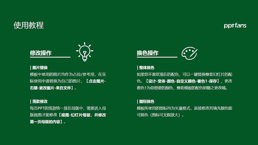 广州大学PPT模板下载_幻灯片预览图37