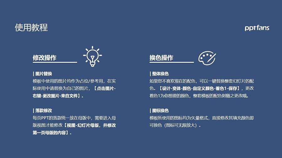 广州中医药大学PPT模板下载_幻灯片预览图37
