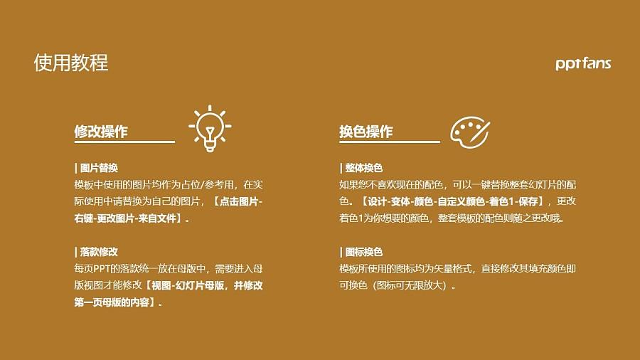 汕头大学PPT模板下载_幻灯片预览图37