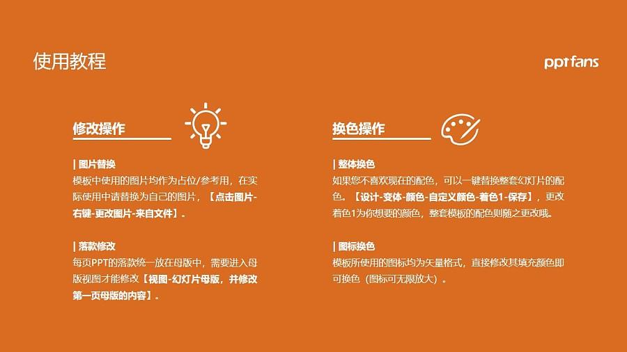 北京交通运输职业学院PPT模板下载_幻灯片预览图37