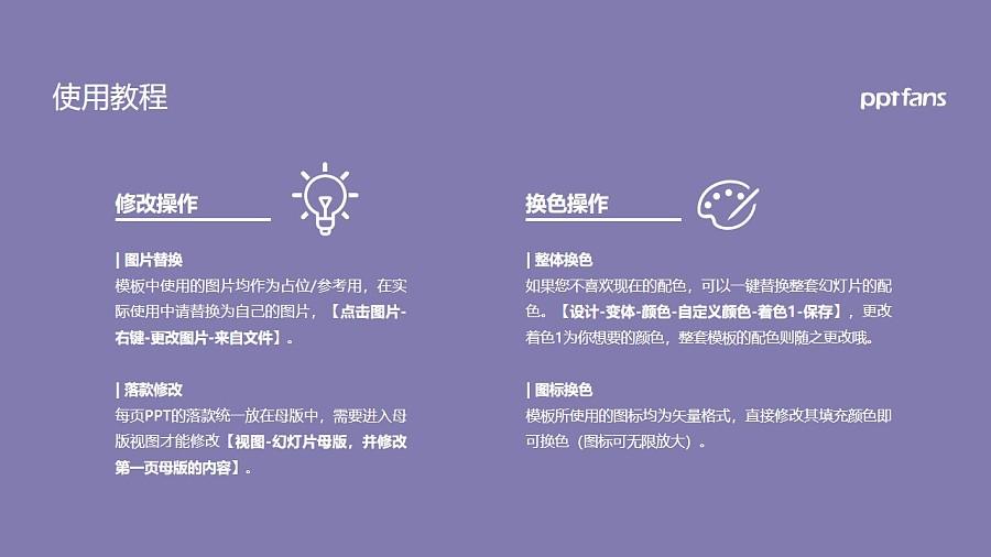 北京经贸职业学院PPT模板下载_幻灯片预览图36