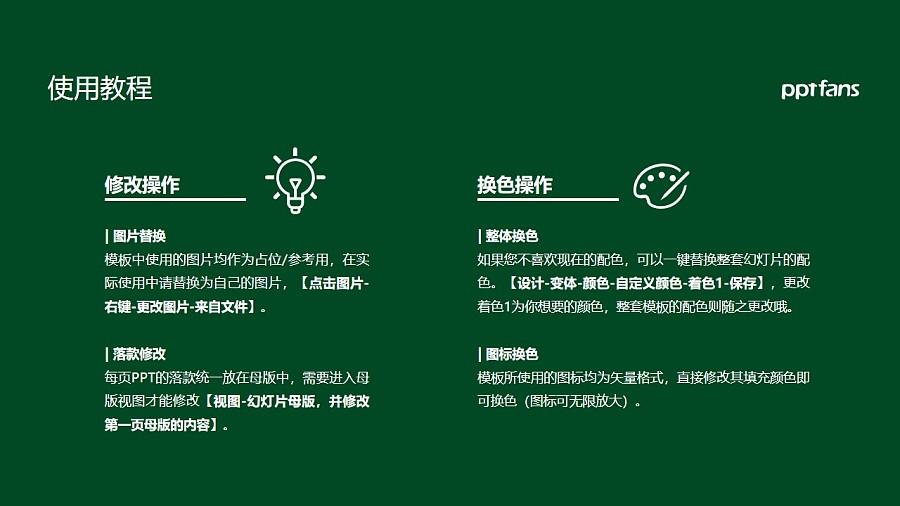 中山大学PPT模板下载_幻灯片预览图37