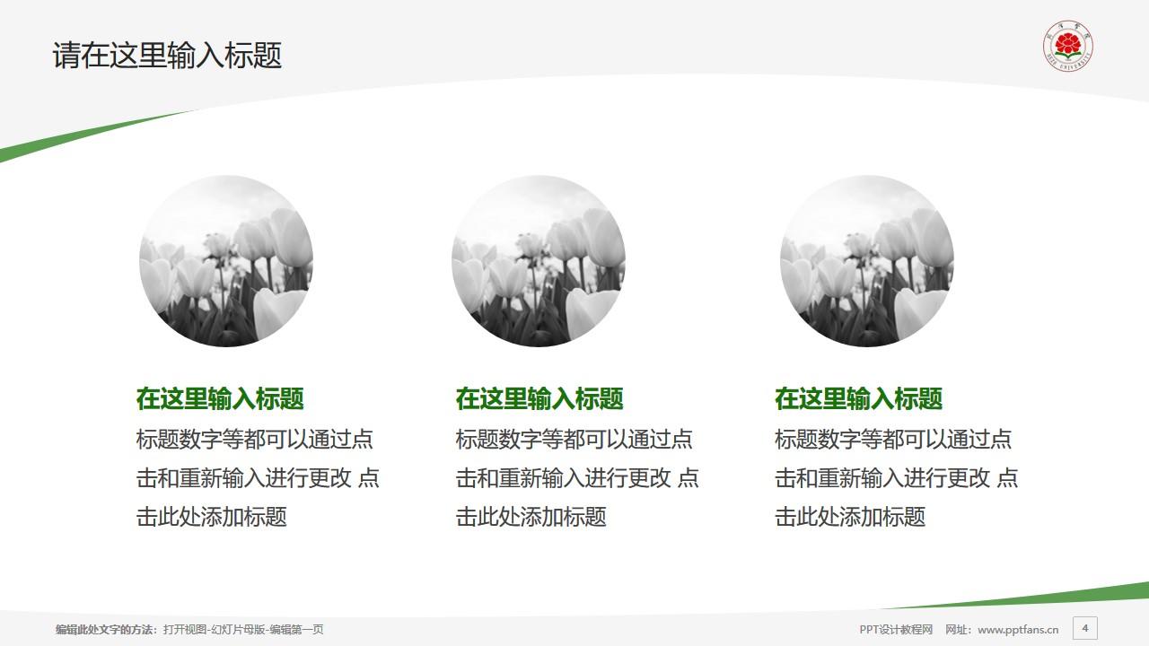 菏泽学院PPT模板下载_幻灯片预览图4
