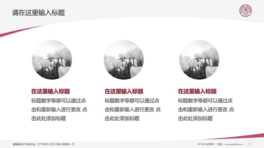 山东大学PPT模板下载_幻灯片预览图4