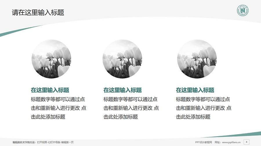 上海师范大学PPT模板下载_幻灯片预览图4