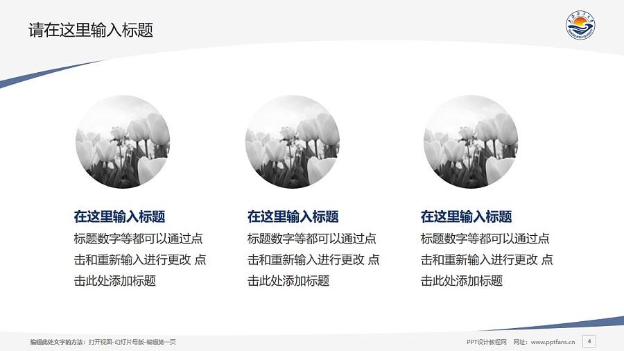 上海海洋大学PPT模板下载_幻灯片预览图4