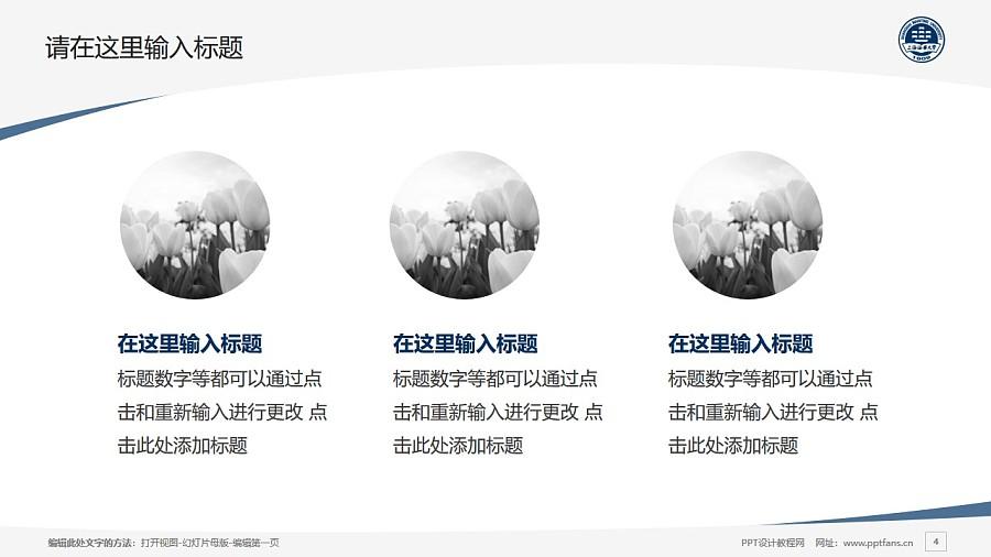 上海海事大学PPT模板下载_幻灯片预览图4