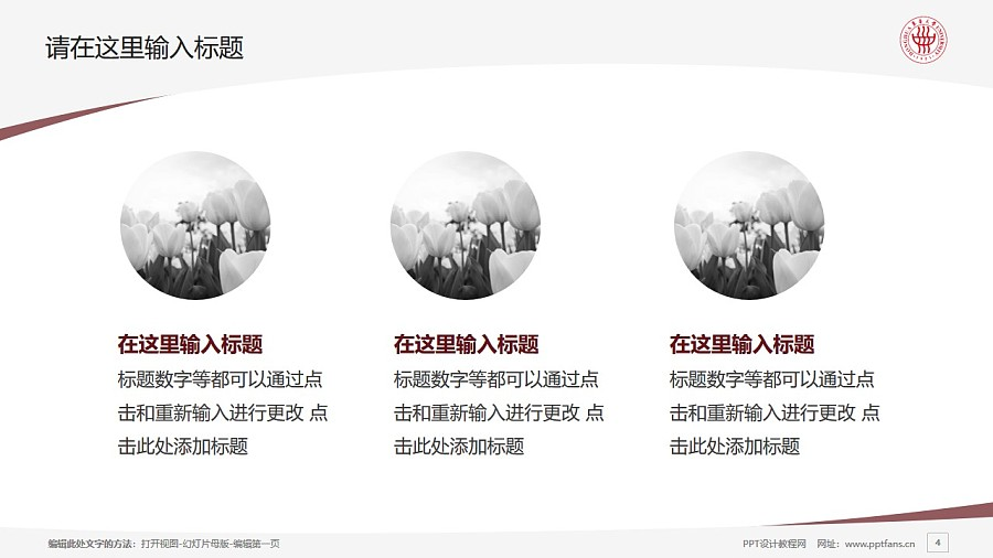东华大学PPT模板下载_幻灯片预览图4