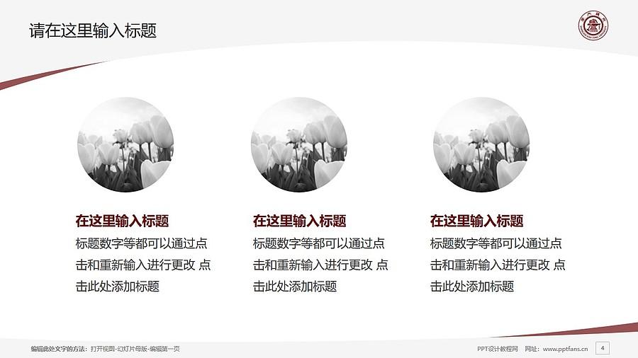上海交通大学PPT模板下载_幻灯片预览图4