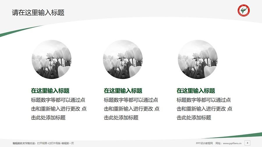 广州大学PPT模板下载_幻灯片预览图4