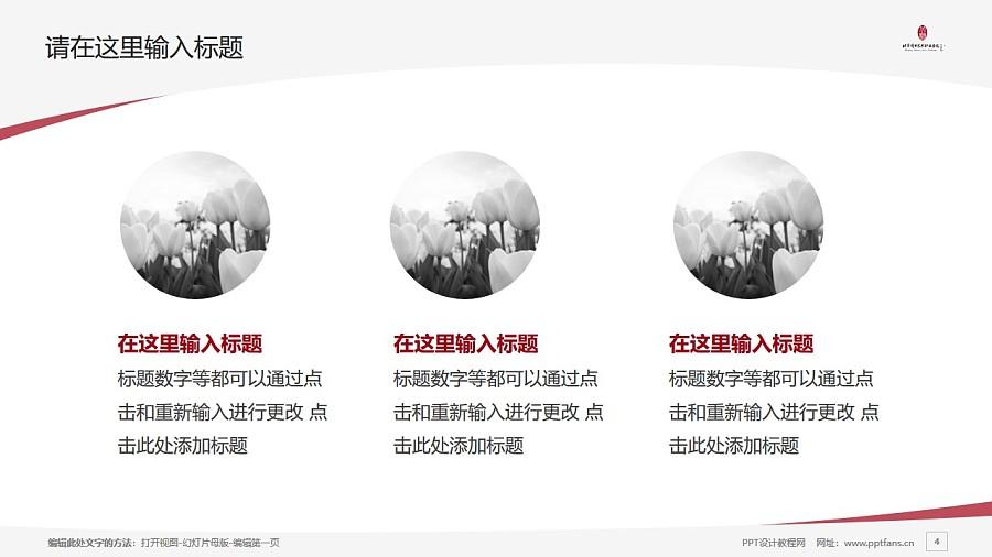 北京戏曲艺术职业学院PPT模板下载_幻灯片预览图4