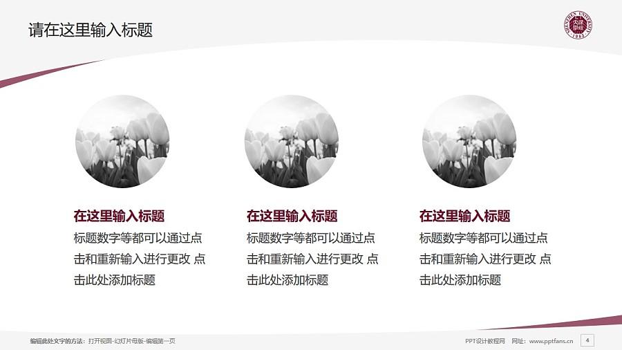 深圳大学PPT模板下载_幻灯片预览图4
