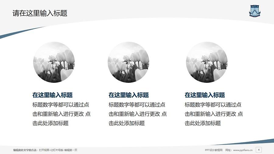 华南师范大学PPT模板下载_幻灯片预览图4