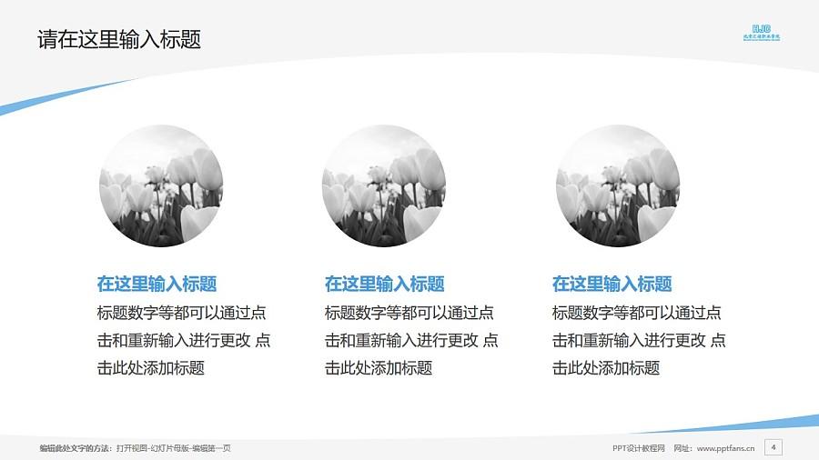 北京汇佳职业学院PPT模板下载_幻灯片预览图4
