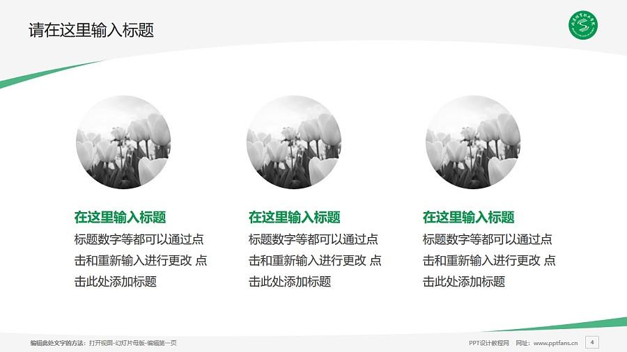北京京北职业技术学院PPT模板下载_幻灯片预览图4