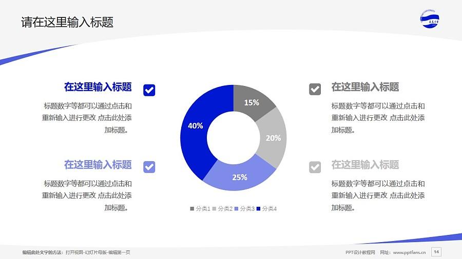 青岛大学PPT模板下载_幻灯片预览图14