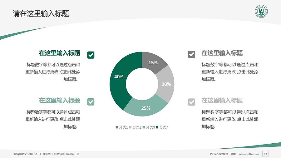 青岛农业大学PPT模板下载_幻灯片预览图14