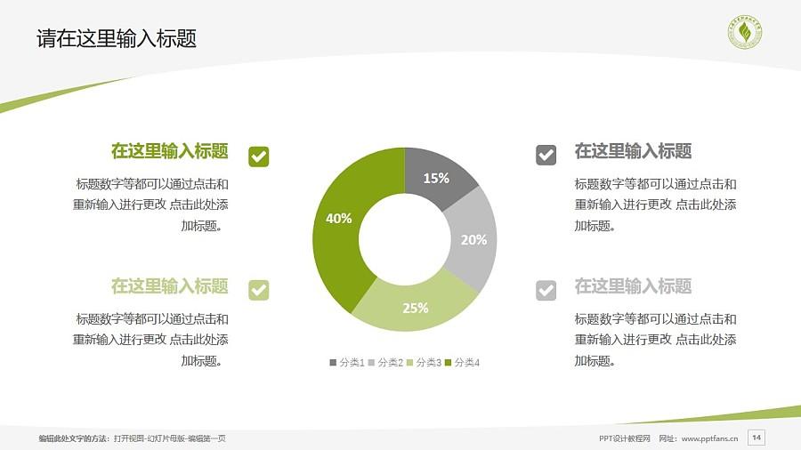 上海济光职业技术学院PPT模板下载_幻灯片预览图14