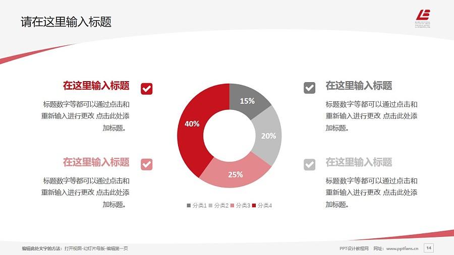 北京劳动保障职业学院PPT模板下载_幻灯片预览图14
